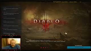 Diablo 3: ВП соло в сетеТени. Техника прохождения