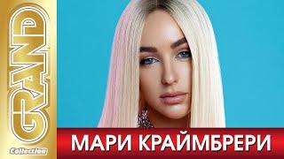 МАРИ КРАЙМБРЕРИ * Лучшие песни + Фото альбом (2020) * Все Хиты * Дуэты * Remix's (12+)