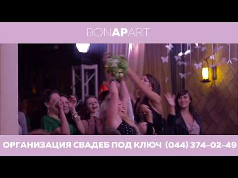 Івент агенція Бонапарт, відео 1