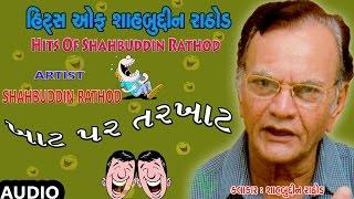 Khaat Par Tarkhaat - Gujarati Jokes By Shahabuddin Rathod || ખાટ પર તરખાટ - ગુજરાતી જોક્સ