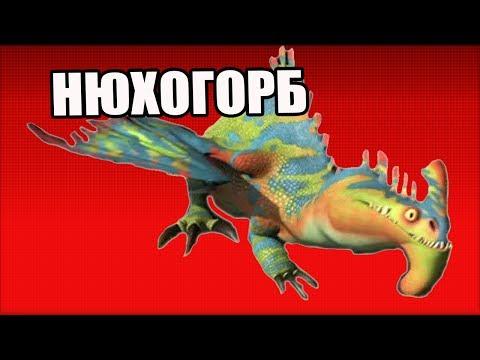 НЮХОГОРБ - МОЯ КНИГА ДРАКОНОВ