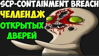 Прохождение SCP – Containment Breach | ЧЕЛЛЕНДЖ ОТКРЫТЫХ ДВЕРЕЙ