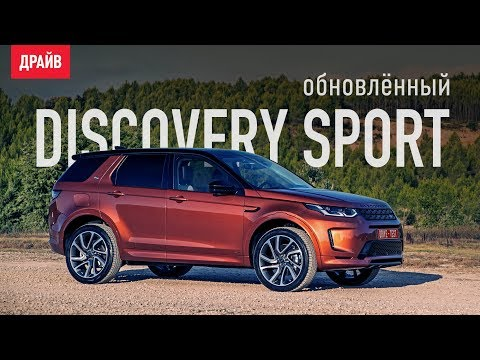 Land Rover Discovery Sport 2020 тест-драйв с Кириллом Бревдо онлайн видео