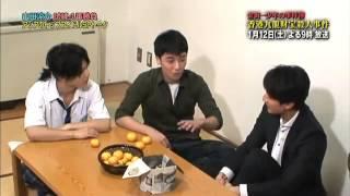Kindaichi SP 2013.01.10 Yamada V.I Wuchun Talking
