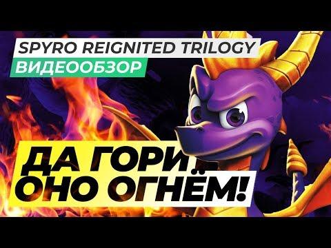 Обзор игры Spyro Reignited Trilogy