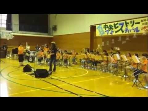 松江市立中央小学校校歌/山本恭司&キッズバンド