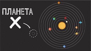 Тайны Солнечной системы! Неизвестная планета открыта учеными! Планета X - документальный проект