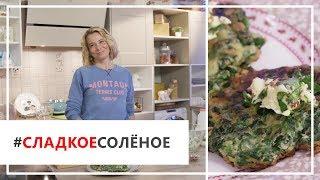 Рецепт оладий со шпинатом и пряным маслом от Юлии Высоцкой   #сладкоесолёное №31 (6+)