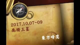 2017 10 07~09 南橫三星