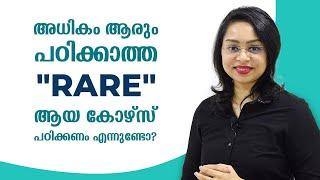 Rare courses after 12th | rare കോഴ്സുകൾ ഉണ്ടോ? | Career Guidance | Malayalam