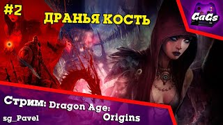 Драконья Кость - Dragon Age Origins | ПРОХОЖДЕНИЕ №2 / GaGs