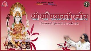 Padmavati Mata Stotra | Ravindra Jain | Mantra, Stotra Aur Aarti