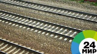 Сход 13 вагонов под Иркутском: поезда идут с опозданием - МИР 24