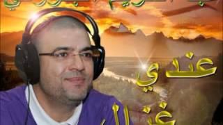 تحميل اغاني عبد الكريم البنزرتي عندي غزال MP3