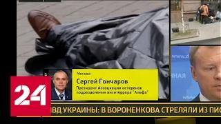 Гончаров: убийство Вороненкова выгодно только Киеву