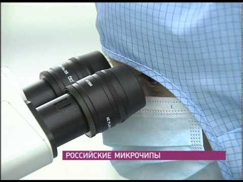 Российские микрочипы. Завод Микрон.