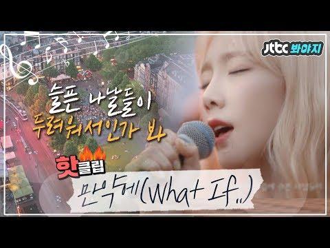 ♨핫클립♨[HD] 11년이 지나도 변치않는 그때 그 느낌, 태연(Tae Yeon)의 '만약에'(What If) 버스킹 #비긴어게인3 #JTBC봐야지