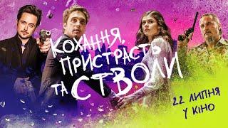 � 22 липня у кіно - �  Кохання, пристрасть та стволи - другий офіційний трейлер
