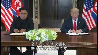米朝首脳、合意文書に署名「包括的」とトランプ氏