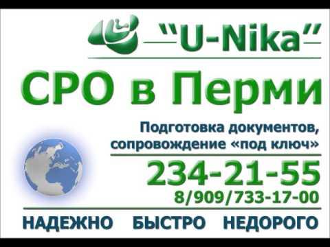 Компенсационный фонд СРО