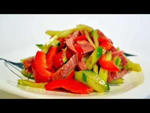 САЛАТ С ПЕРЦЕМ И КОЛБАСОЙ! На скорую руку! Простой рецепт салата! Salad with peppers, cucumber