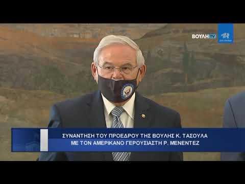 Συνάντηση του Προέδρου της Βουλής των Ελλήνων με τον Αμερικανό Γερουσιαστή κ.R.Menendez.(27/08/2021)