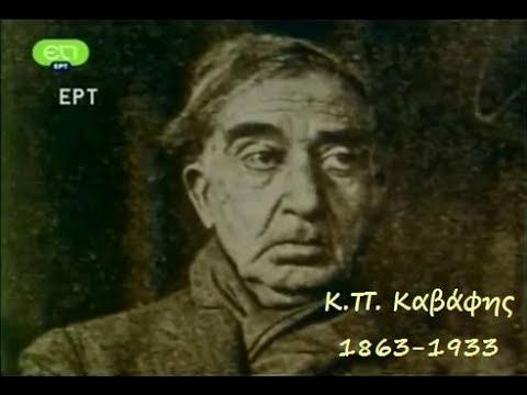 Κώστας Καβάφης - Αφιέρωμα την ΕΡΤ για τα 50 Χρόνια από τον θάνατό του