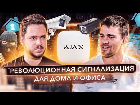 Валентин Гриценко, Ajax Systems: как запустить производство в Украине | ПРОДУКТИВНЫЙ РОМАН #43