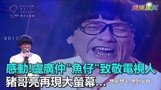 金鐘52/感動!盧廣仲「魚仔」致敬電視人 豬哥亮再現大螢幕…|三立新聞網SETN.com