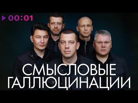 СМЫСЛОВЫЕ ГАЛЛЮЦИНАЦИИ - TOP 20 - Лучшие песни