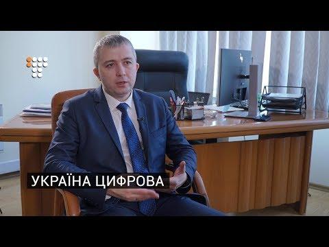 Фото Україна цифрова: чим займається Держагенство з електронного урядування?