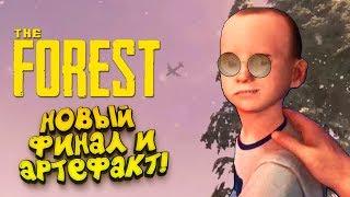 НОВЫЙ ФИНАЛ И АРТЕФАКТ! - The Forest #15