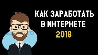 Как заработать в интернете 2018. Заработок в интернете 2018