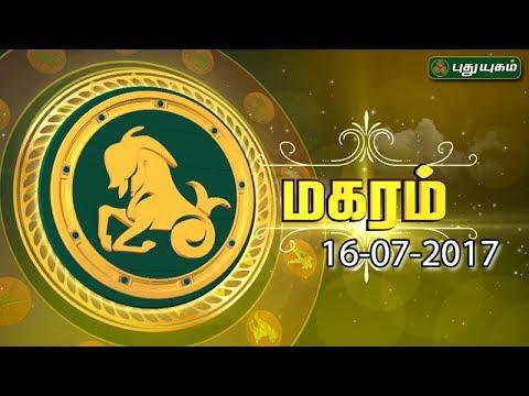 ராசி பலன் | மகரம் | 16/07/2017 | Puthuyugam TV