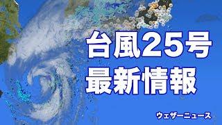 台風情報台風25号、沖縄は引き続き荒天警戒、3連休は本州接近も