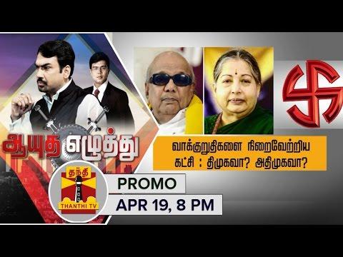 Ayutha-Ezhuthu--Who-Fulfilled-Election-Promises--DMK-or-AIADMK--Promo-April-19-8PM