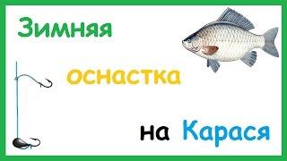 Зимняя рыбалка снасти на карася