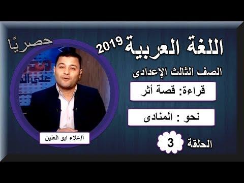 لغة عربية 3 اعدادى 2019 - الحلقة 03 - قراءة (قصة أثر) & نحو (المنادى) - أ/علاء أبو العنين