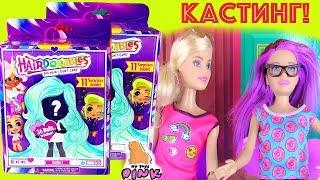 КУКЛЫ НА КАСТИНГЕ К БАРБИ! #Hairdorables Мультик Барби Surprise Dolls with Hair Сюрприз Куклы
