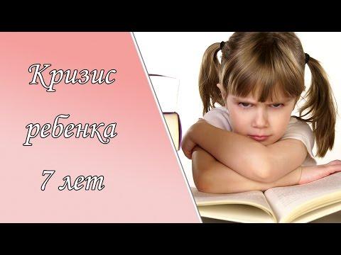 Кризис ребенка в 7 лет. Трудный возраст. Скоро в школу.