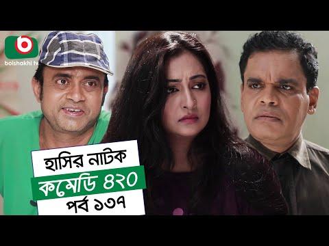 Dom Fatano Hashir Natok | Comedy 420 | EP - 137 | Mir Sabbir, Ahona, Siddik, Chitrolekha Guho, Alvi