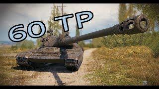World of Tanks - Polish Tier X 60TP Gameplay
