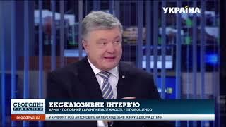 Ексклюзивне інтерв'ю з Президентом України Петром Порошенком