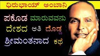 Dhirubhai Ambani Biography in Kannada l Success Story of Reliance Industries Founder in Kannada l