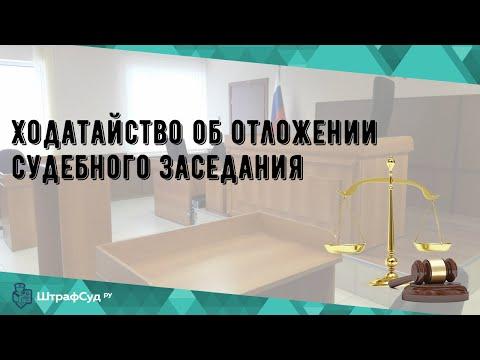Ходатайство об отложении судебного заседания