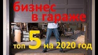 ТОП 5 НОВЕЙШИХ БИЗНЕС ИДЕЙ В ГАРАЖЕ. БИЗНЕС ИДЕИ на 2020г.