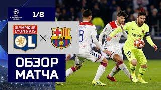 19.02.2019 Лион - Барселона - 0:0. Обзор матча