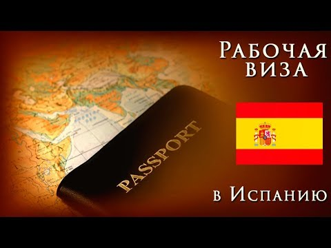 Рабочая виза Испании | Разрешение на работу в Испании