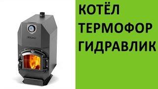 Отопительный котёл Термофор Гидравлик на vsempechi.ru
