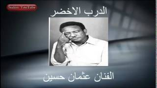 تحميل اغاني الفنان عثمان حسين الدرب الاخضر MP3